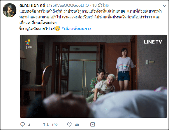 ละครฮิต เลือดข้นคนจาง ละครไทย ดูละครออนไลน์ จิระอนันต์