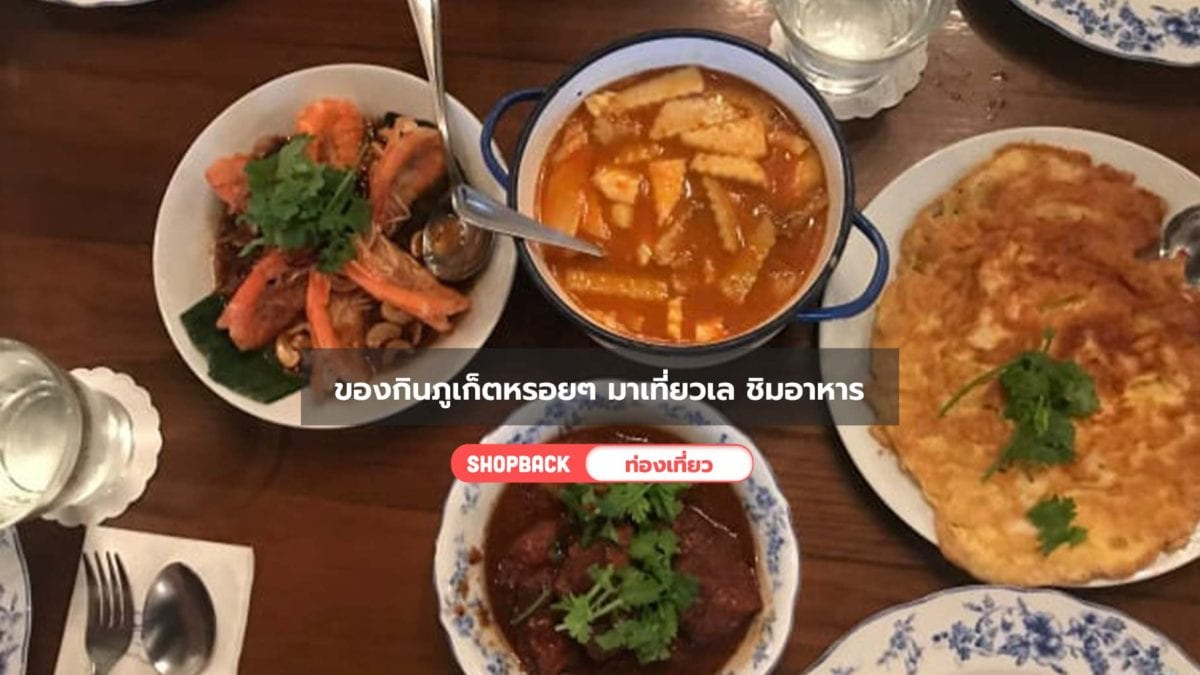 รีวิว : ของกินภูเก็ตหรอยๆ มาเที่ยวเล มาชิมอาหารพื้นเมืองภาคใต้กันลองแล