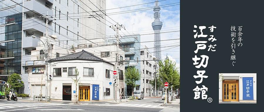 เที่ยวโตเกียวด้วยตัวเอง edo kiriko kan