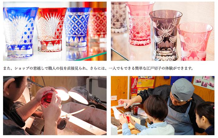 เที่ยวโตเกียวด้วยตัวเอง Edo kiriko kan 2