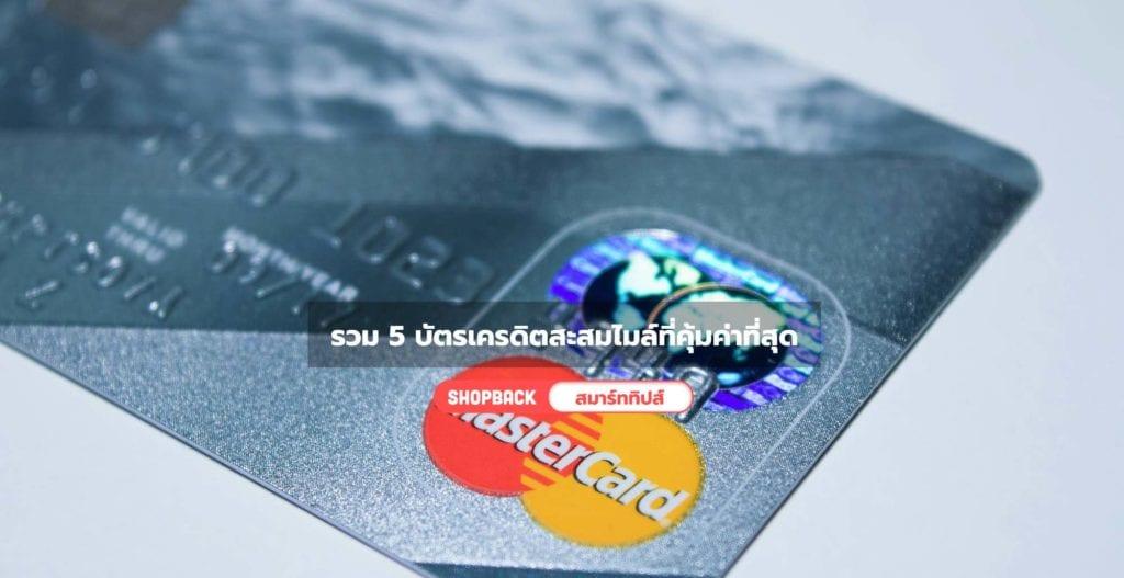 บัตรเครดิตสะสมไมล์_ท่องเที่ยว