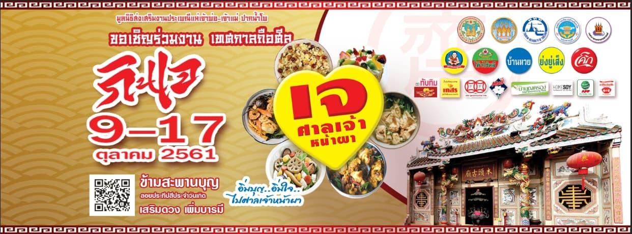 เทศกาลกินเจ กินเจ 2561 อาหารเพื่อสุขภาพ อาหารเจ อาหารสุขภาพ