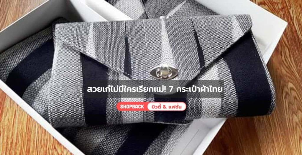 กระเป๋าลายไทย, กระเป๋าผ้าไทย