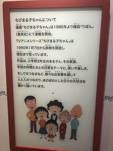 maruko-chan_13
