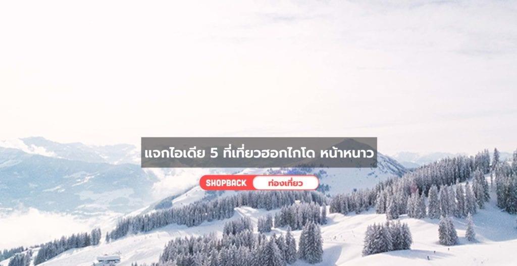 หน้าหนาวเที่ยวไหนดี-ฮอกไกโด