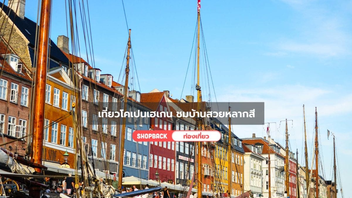 เที่ยวเมืองนอก : เที่ยวโคเปนเฮเกน เมืองคนแฮปปี้ กินลมชมบ้านสวยหลากสีที่เดนมาร์ก
