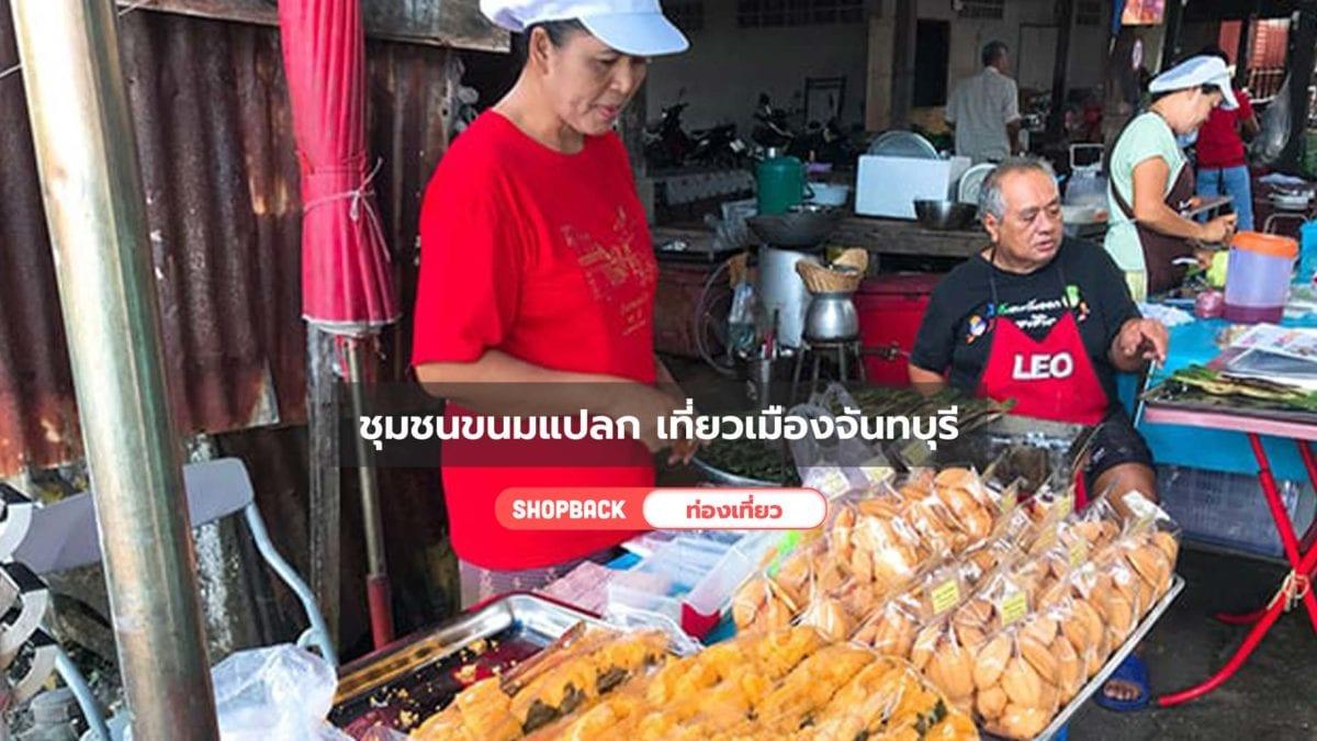 ปักหมุด ! ชุมชนขนมแปลก เที่ยวเมืองจันทบุรีพิกัดนี้น่าแวะ