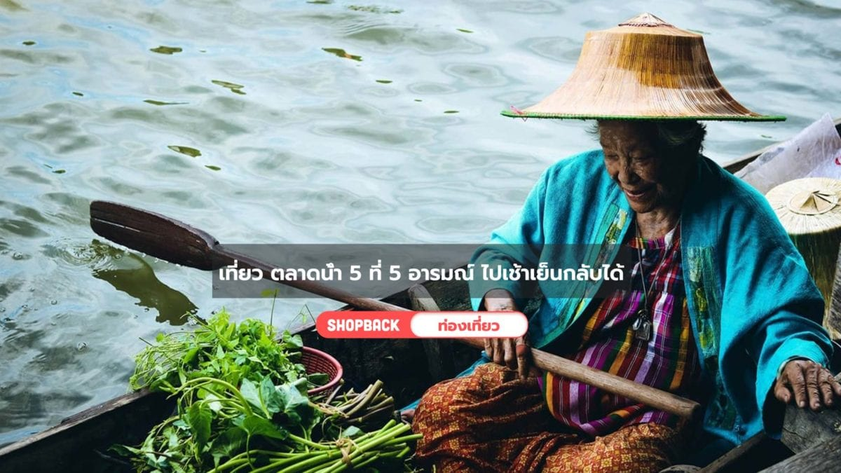 เที่ยวไทย : ทริปวันเดียว เที่ยว ตลาดน้ำ 5 ที่ 5 อารมณ์ ไปเช้าเย็นกลับได้