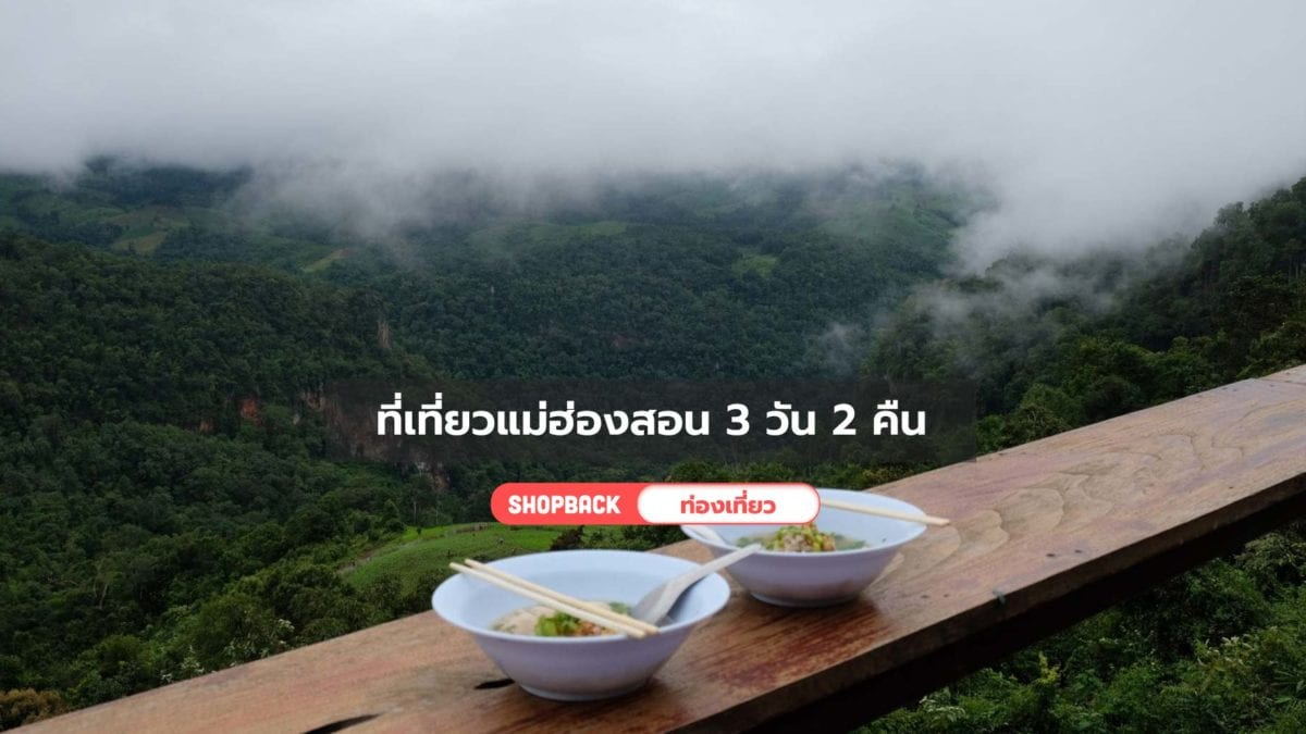 เที่ยวไทย : (รีวิว)แอ่วตามพ่อหลวง ที่เที่ยวแม่ฮ่องสอน 3 วัน 2 คืน ก็อิ่มใจ