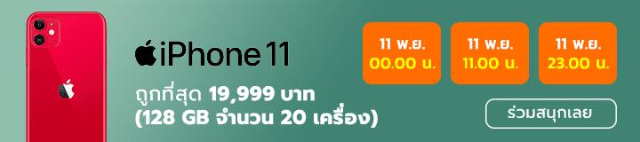 11.11, โปรโมชั่น 1111, ส่วนลด 11.11, 1111 sale