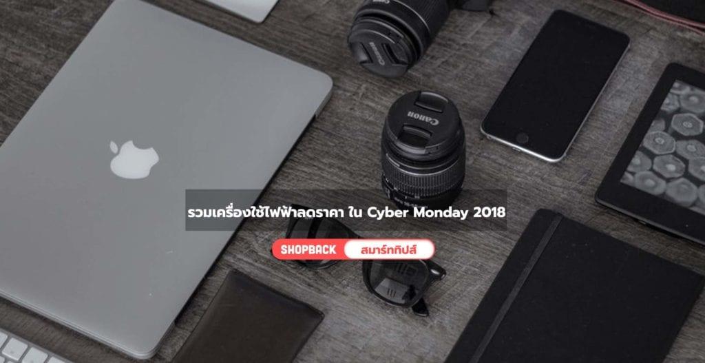 cyber monday 2018 ร้านขายอุปกรณ์อิเล็กทรอนิกส์ เครื่องใช้ไฟฟ้าลดราคา Shopee Black Friday