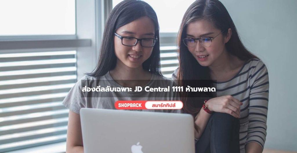 FI_JD-Central-1111