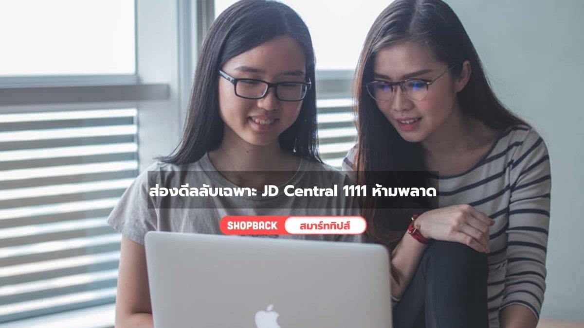 ส่องดีลลับเฉพาะ JD Central 1111 ต้องไม่พลาดซื้ออะไรบ้าง ตามมาดู !!