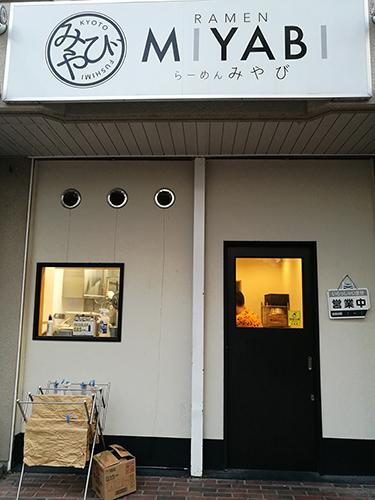ร้านราเมง Miyabi 2