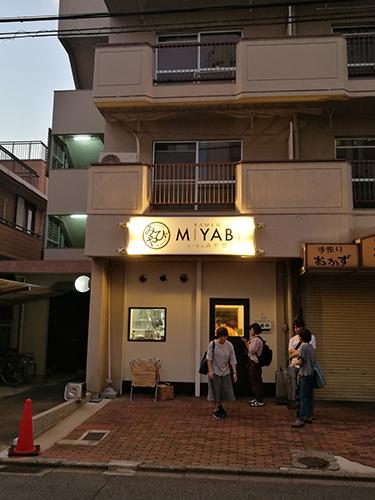 ร้านราเมง Miyabi 3