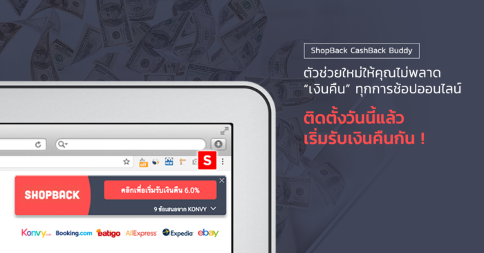 ส่วนขยาย-chrome_9 ช้อปปิ้งออนไลน์ ซื้อของออนไลน์ วิธีประหยัดเงิน ช้อปออนไลน์