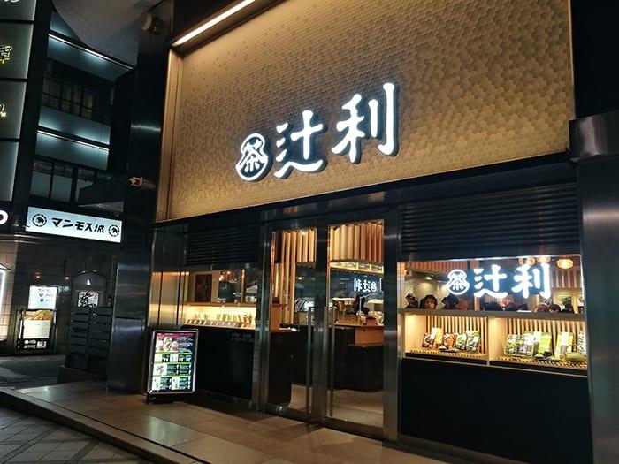 เที่ยวเกียวโต 1 วัน_Tsujiri4