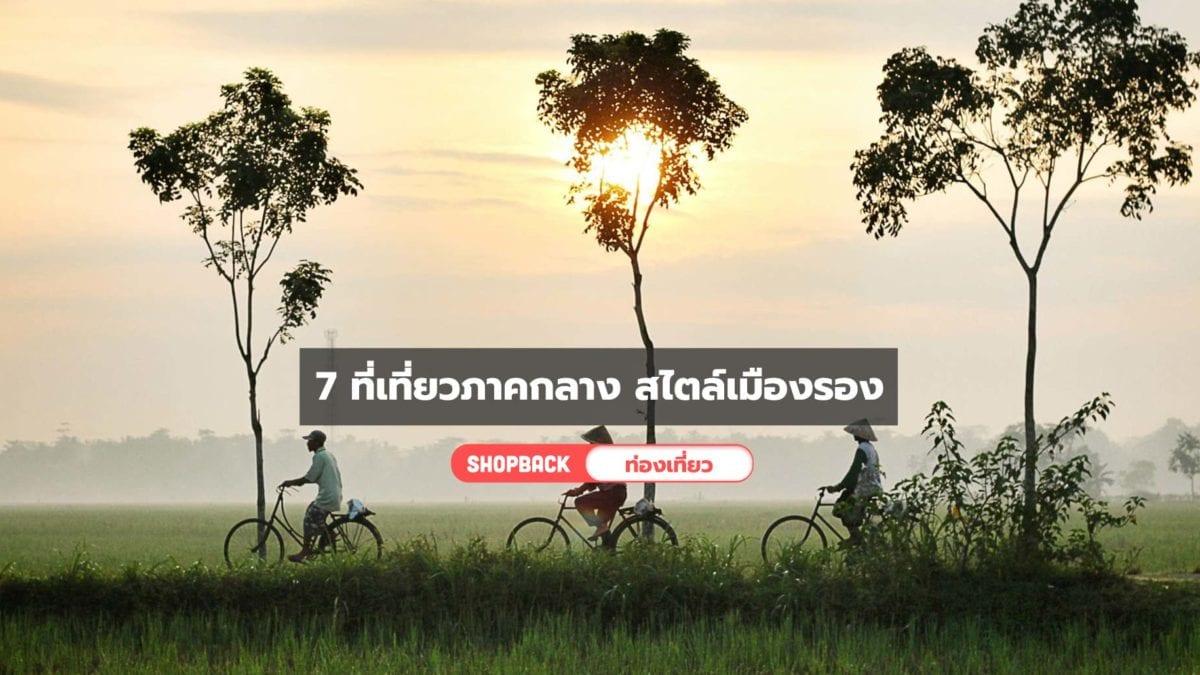 เที่ยวไทย : 7 ที่เที่ยวภาคกลาง สไตล์เมืองรอง สวยน่าเช็คอินกินเที่ยวสบาย