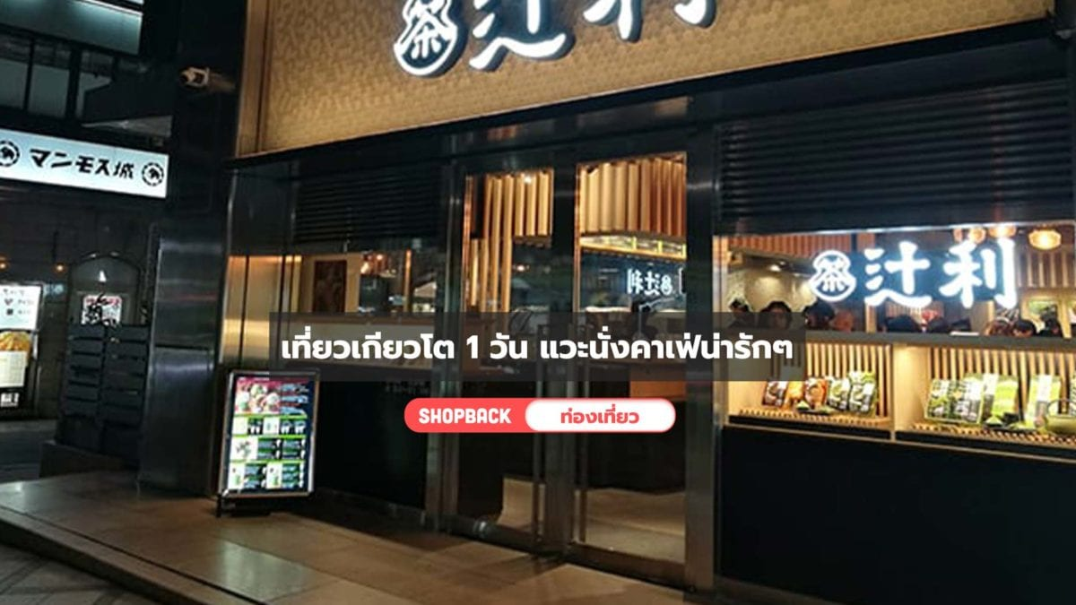 เที่ยวเกียวโต 1 วัน แวะนั่งคาเฟ่น่ารักๆ ที่มี Uji Matcha และอื่นๆ♡