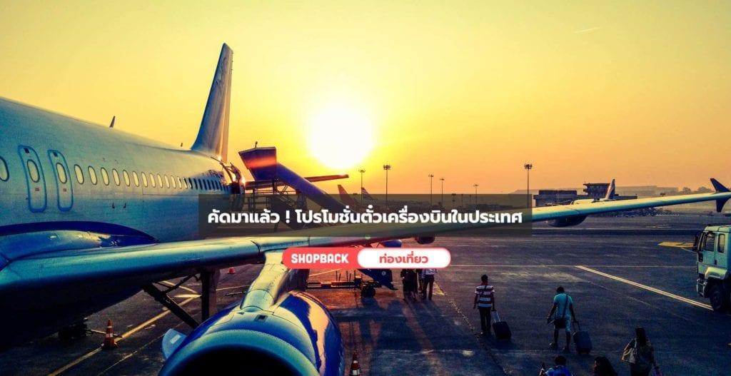 FI_โปรโมชั่นตั๋วเครื่องบินในประเทศ