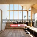 สร้างบ้านสไตล์ญี่ปุ่น, บ้านน็อคดาวน์สไตล์ญี่ปุ่น