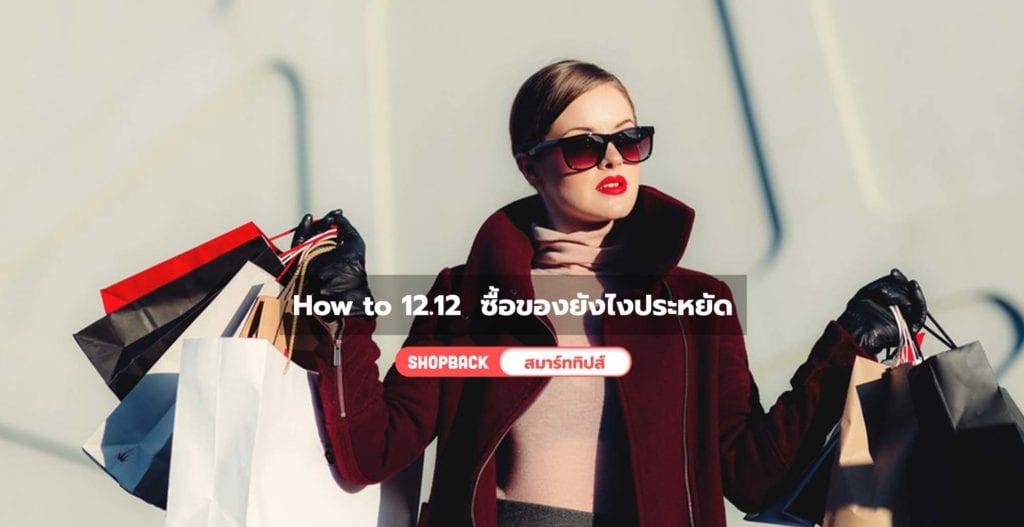 12.12 sales 2018 12.12 sales thailand โปรโมชั่น 12.12 ส่วนลด 12.12