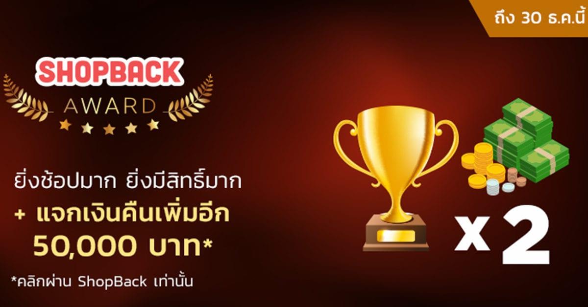 ShopBack แจกเก่ง : ShopBack Award แคมเปญแจกเก่ง สำหรับคนช้อป・กิน・เที่ยว