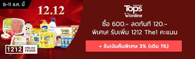 โปรโมชั่น 12.12 12.12 sales thailand 12.12 sales 2018 12.12 ลดราคา