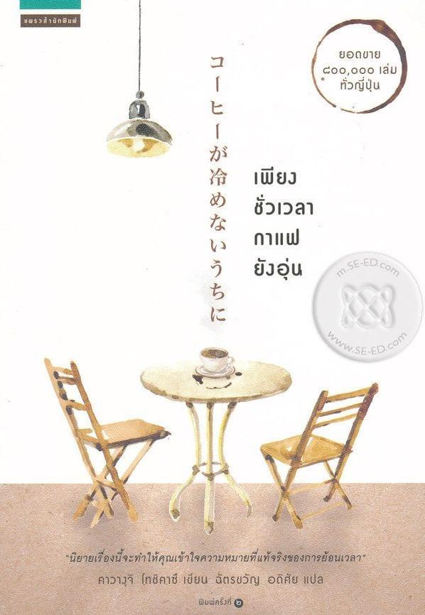 หนังสือแปลญี่ปุ่น หนังสือน่าอ่าน นิยายแปลอ่านฟรี หนังสือขายดี