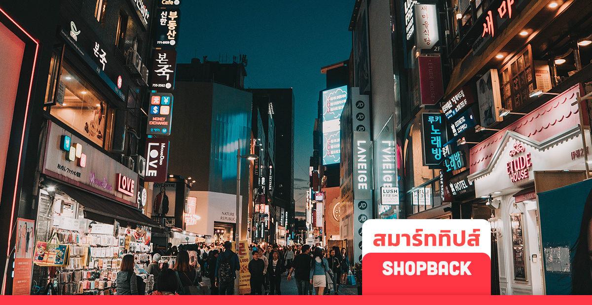 9 ของฝากจากเกาหลี 2019 ต้องโดน ซื้อเองหรือของฝากยังไงก็คุ้ม