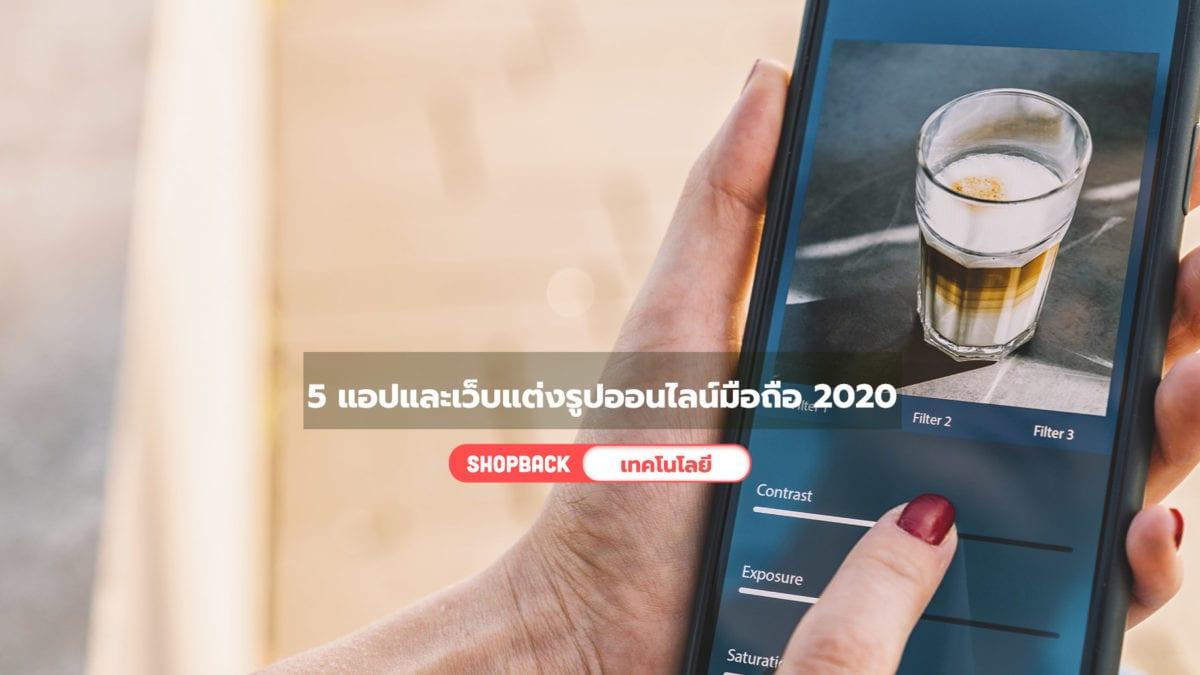 5 แอปและเว็บแต่งรูปออนไลน์มือถือ ใช้ง่ายและสวยเหมือนมือโปร อัปเดต 2020