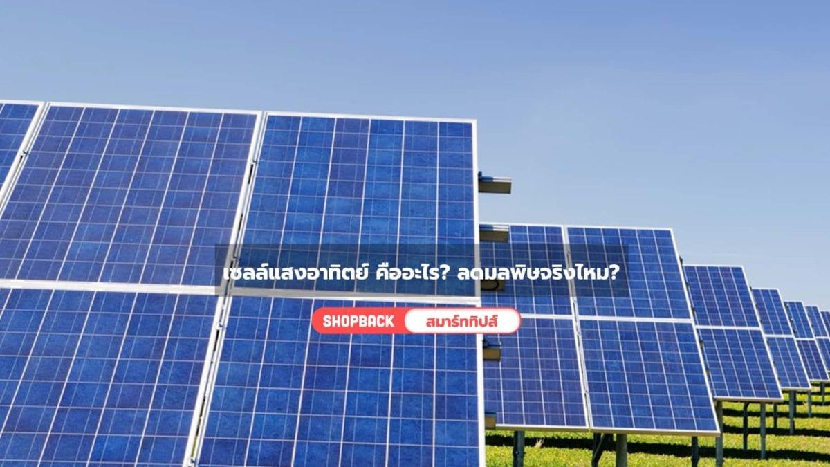เซลล์แสงอาทิตย์ คืออะไร? ให้ธรรมชาติสร้างไฟฟ้าให้ ประหยัดลดมลพิษจริงไหม?