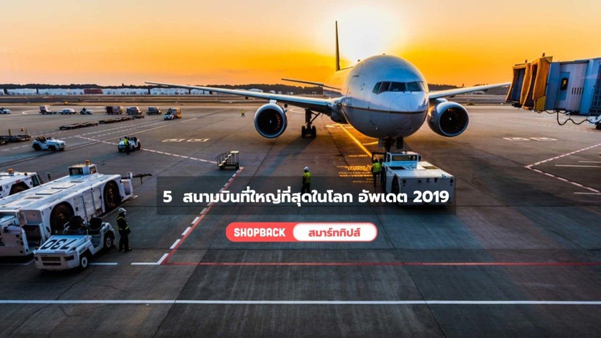 """อัพเดต 2019 """"5 สนามบินที่ใหญ่ที่สุดในโลก"""" อยู่ที่ประเทศอะไรบ้าง!"""