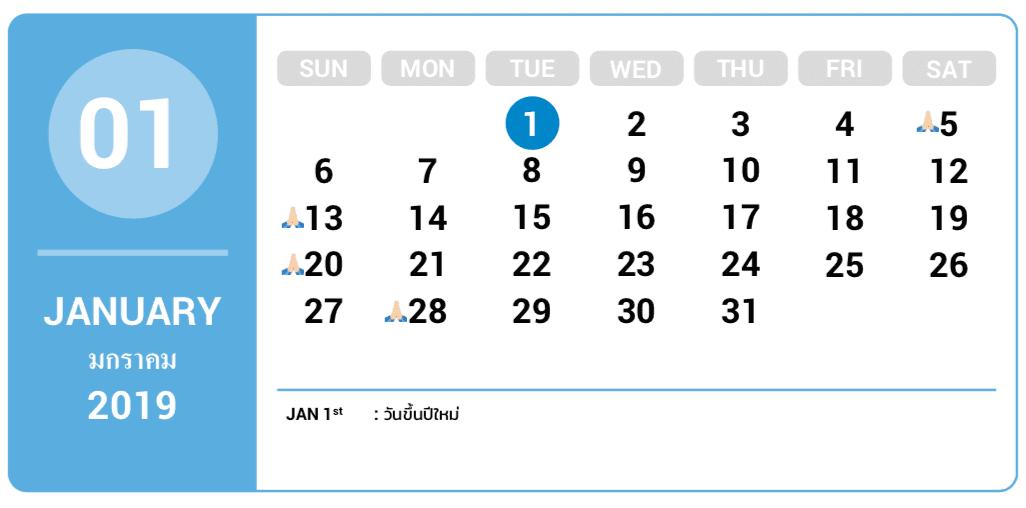 ปฎิทินวันหยุด-วันพระ-2562_มกราคม