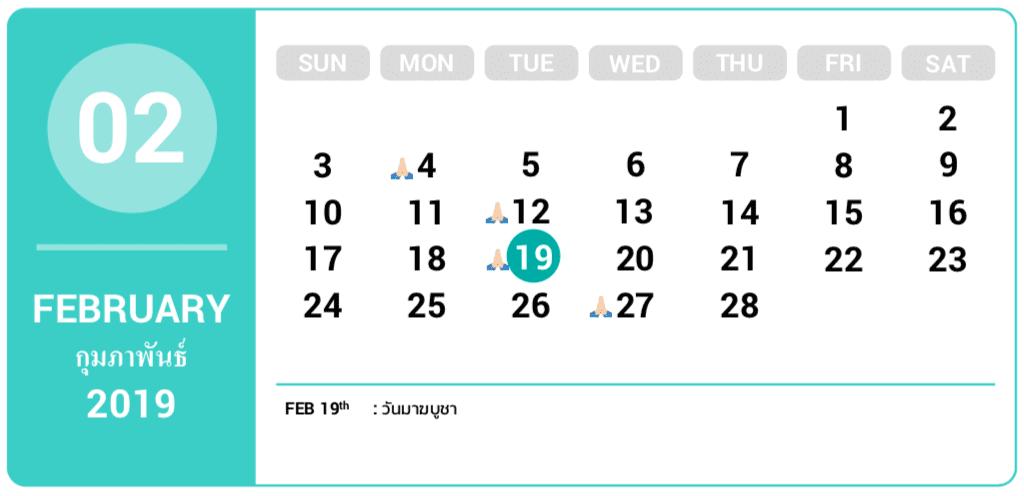 ปฎิทินวันหยุด-วันพระ-2562_กุมภาพันธ์