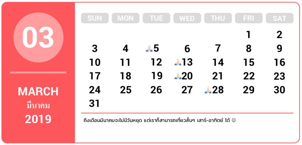 ปฎิทินวันหยุด-วันพระ-2562_มีนาคม