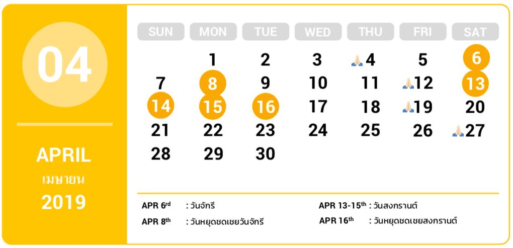 ปฏิทินวันหยุด-ปฏิทินวันพระ ปี 2562 (เดือนเมษายน) - เรื่อง ...