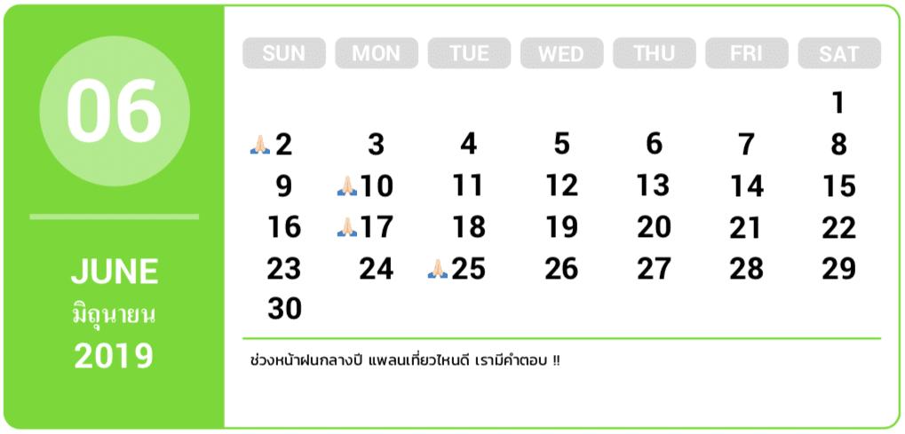 ปฎิทินวันหยุด-วันพระ-2562_มิถุนายน
