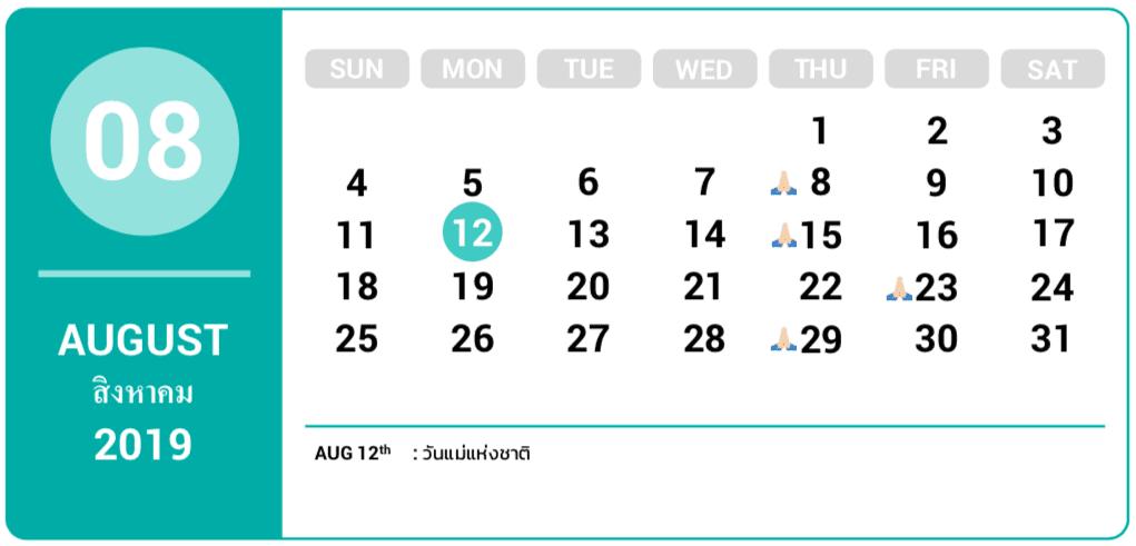ปฎิทินวันหยุด-วันพระ-2562_สิงหาคม