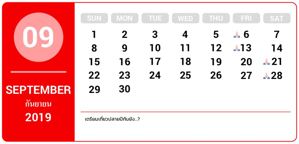 ปฎิทินวันหยุด-วันพระ-2562_กันยายน