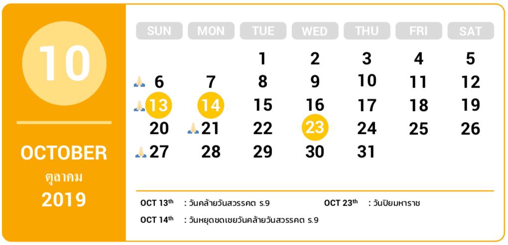 ปฎิทินวันหยุด-วันพระ-2562_ตุลาคม