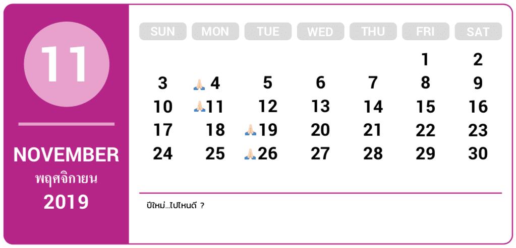 ปฎิทินวันหยุด-วันพระ-2562_พฤศจิกายน