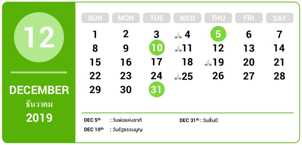 ปฎิทินวันหยุด-วันพระ-2562_ธันวาคม