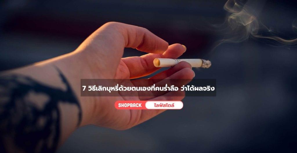 วิธีเลิกบุหรี่ด้วยตนเอง, วิธีเลิกบุหรี่ด้วยมะนาว