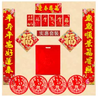 ของขวัญตรุษจีน ตรุษจีน 2562 ตรุษจีน 2019 เทศกาลตรุษจีน