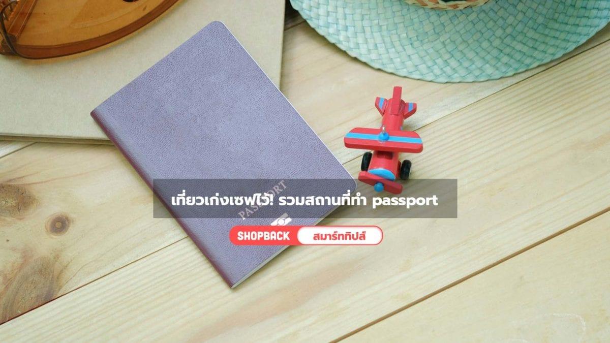 เที่ยวเก่งเซฟไว้! รวมสถานที่ทำ passport หนังสือเดินทาง อัพเดต 2019