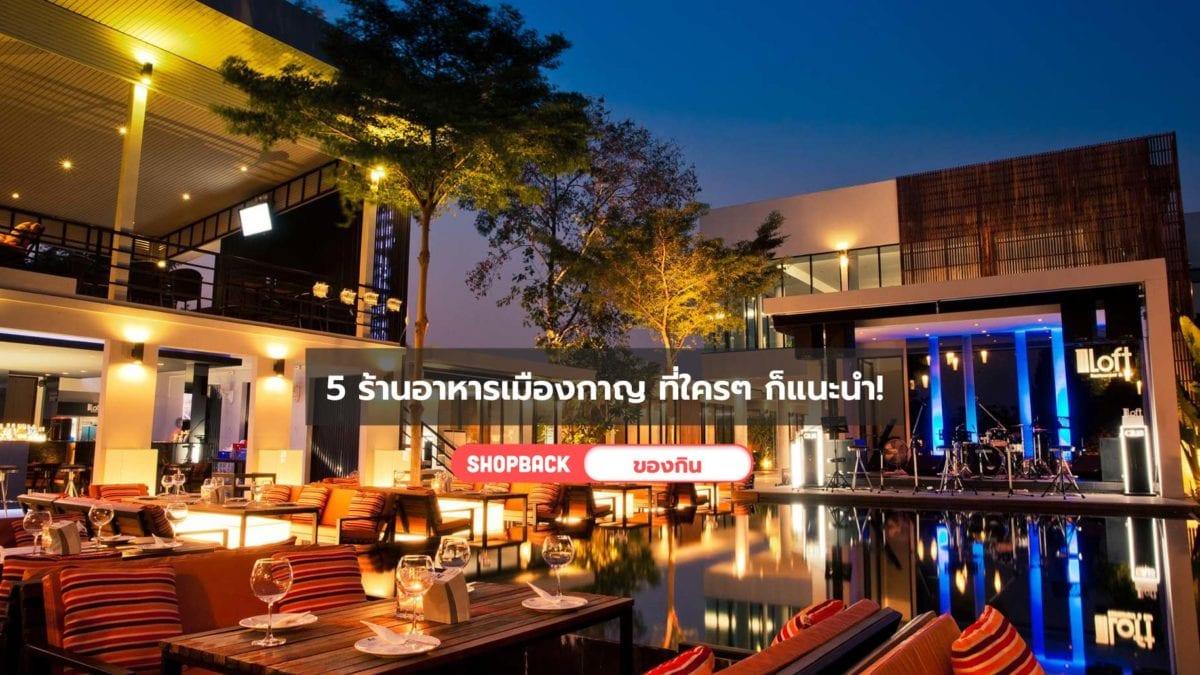 5 ร้านอาหารเมืองกาญ ร้านอร่อยกาญจนบุรีที่ใครๆ ก็แนะนำ!