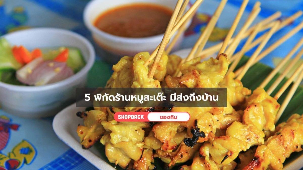 5 พิกัดร้านหมูสะเต๊ะ อร่อย อยากกินเมื่อไหร่ก็สั่งได้ มีส่งถึงบ้าน