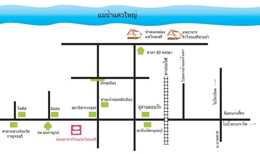 ร้านอาหารเมืองกาญ ร้านอาหารกาญจนบุรี ร้านอาหารอร่อย ร้านอาหารแนะนำ