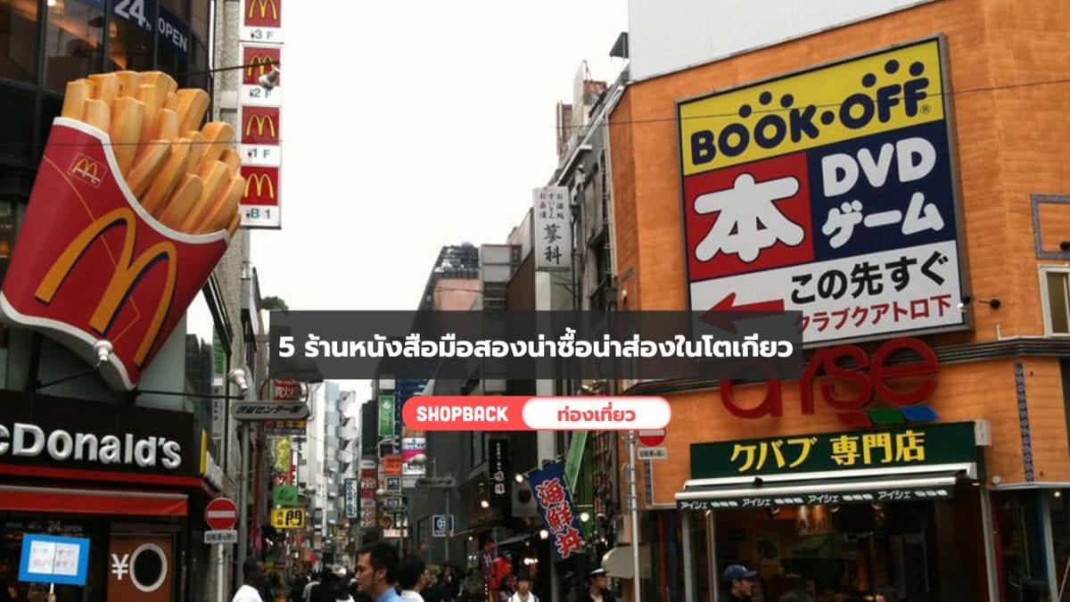หนอนหนังสือพลาดไม่ได้! 5 ร้านหนังสือมือสองน่าซื้อน่าส่องในโตเกียว 2019